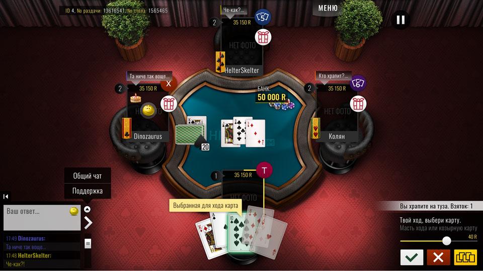 покер условия игры